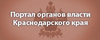 Портал органов власти Краснодарского каря
